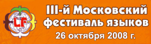 III-й Московский фестиваль языков