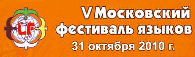 5-й Московский фестиваль языков