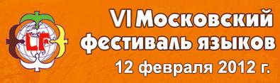 6 Московский фестиваль языков