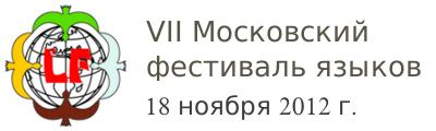 7 Московский фестиваль языков