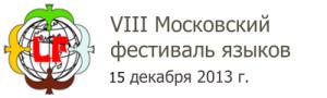 8 Московский фестиваль языков
