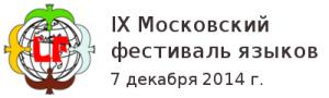 9 Московский фестиваль языков
