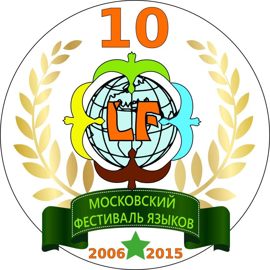 Эмблема Московского фестиваля языков