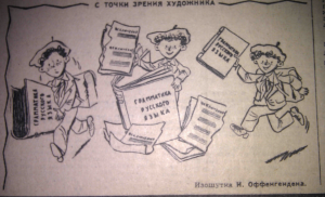 Реформа орфографиии