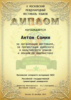 Диплом Антона Сомина