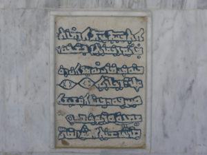 Текст на ассирийском языке
